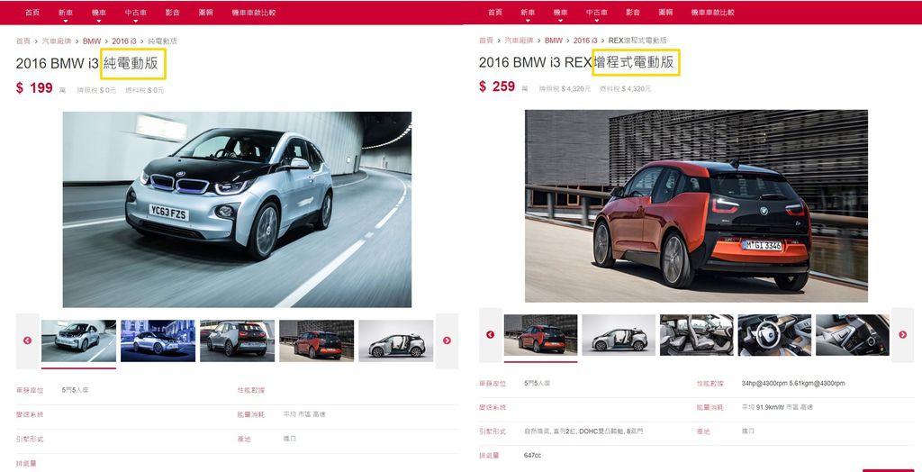 BMW i3-台灣2016年BMW i3純電版售價是199萬,2016年BMW i3 REX 增程版售價為259萬