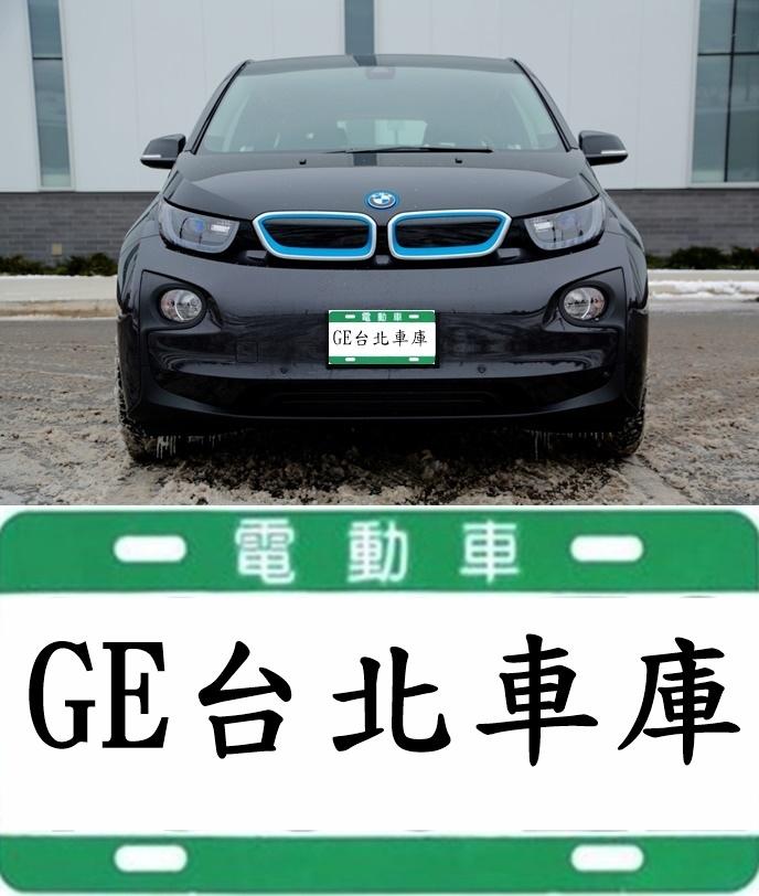 BMW i3是純電動車可以領電動車車牌(綠白相間車牌)