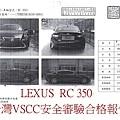 台灣VSCC安全審驗合格報告.jpg