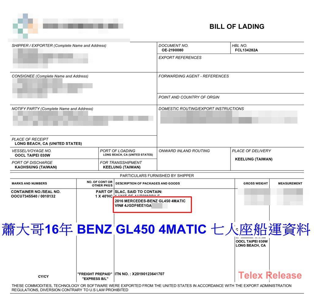 蕭大哥的16年 BENZ GL450 4MATIC 七人座船運資料