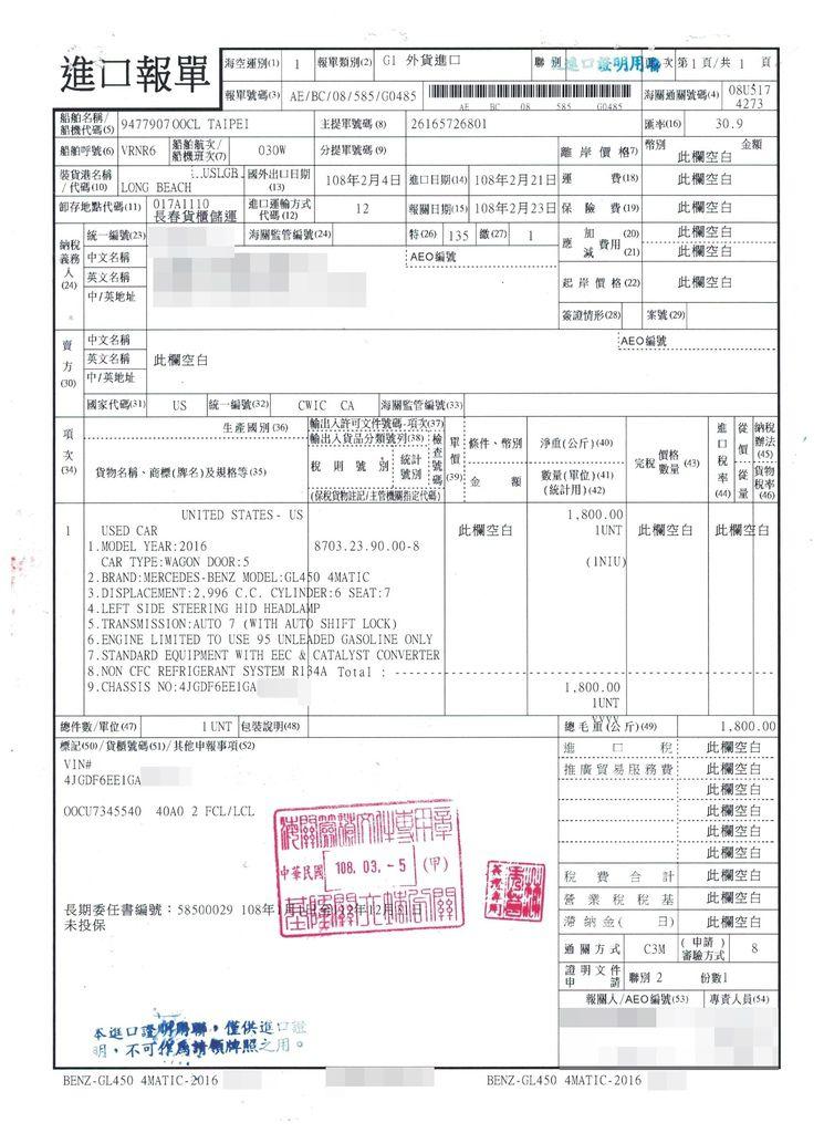 16年 BENZ GL450 4MATIC七人座進口報單