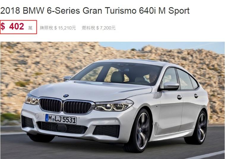 18年640i GT 新車價格402萬起