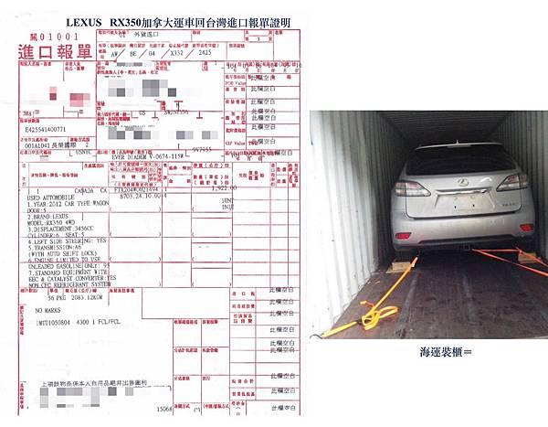 LEXUS RX350加拿大運車回台灣,汽車海運費用多少錢?