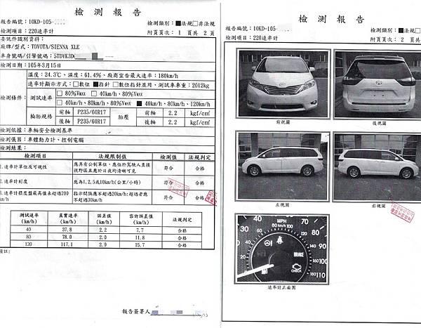 美國運車回台灣驗車速率計檢驗報告