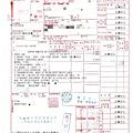 鄭同學BENZ C300從美國洛杉磯運車回台灣進口報關單.jpeg