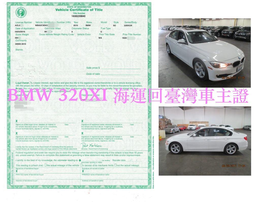 BMW 320XI 2015 鄭小姐海運回台灣關稅如何計算?