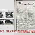 葉先生 GLK 350 4MATIC.jpg