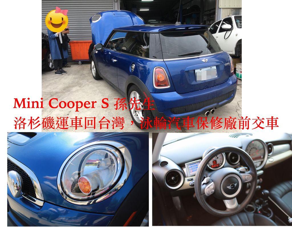 Mini Cooper S 孫先生洛杉磯運車回台灣領牌交車