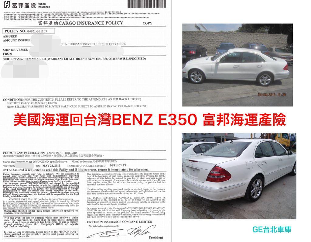 賓士BENZ E350 羅小姐美國洛杉磯運車回台灣海運保險證明文件,GE台北車庫服務代辦代運進口車回台灣都會特別購買汽車海運保險,保障車輛安全回到台灣,當然過去十幾年汽車海運過程中沒有發生過任何意外,但是誰知道萬一發生怎麼辦,這台賓士E350由GE車庫代辦進口車服務從美國買車運回台灣全部費用不超過100萬元台幣,其中代辦手續費用美金$1000元,想從美國運車到台灣嗎?想從美國買車運回台灣嗎?想要估算個人運車回台灣關稅嗎?歡迎聯絡GE台北車庫代辦進口車服務