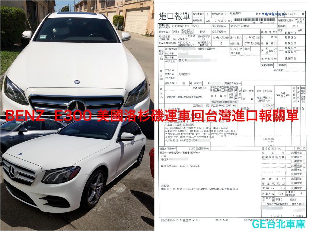 BENZ   E300   魏先生加州洛杉磯運車回台灣關稅計算及運車回台灣費用?