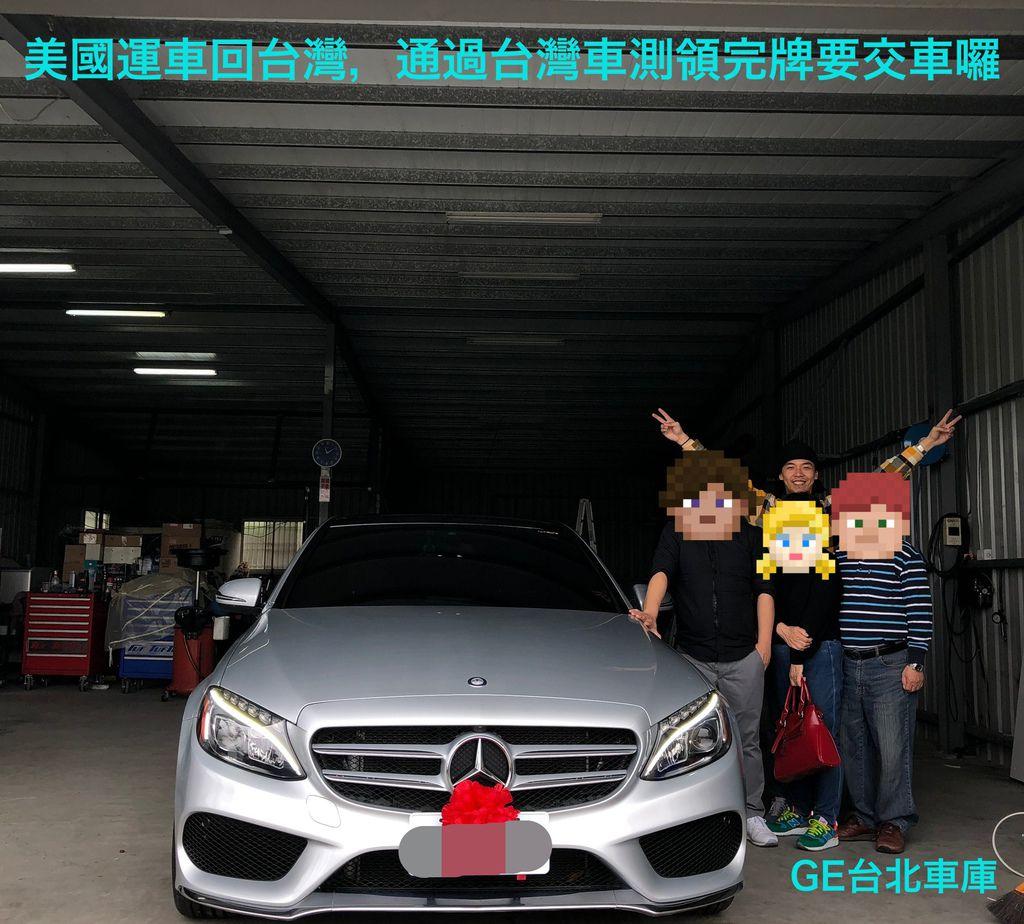 benz c300 amg 劉大哥愛車從舊金山運車回台灣經過兩個多月時間等待,終於等到交車時間了,個人運車回台灣時間大約需要1-2個月,萬一遇到天氣不好驗車中心無法驗車,時間就會拖比較久一些,通常海運汽車時間只要三星期左右,ARTC驗車時間只需要1-2星期,如果配合良好,運車回台灣時間可以在1個多月時間完成,GE台北車庫提供進口車代辦及從美國買車運回台灣外匯車代購服務,歡迎諮詢