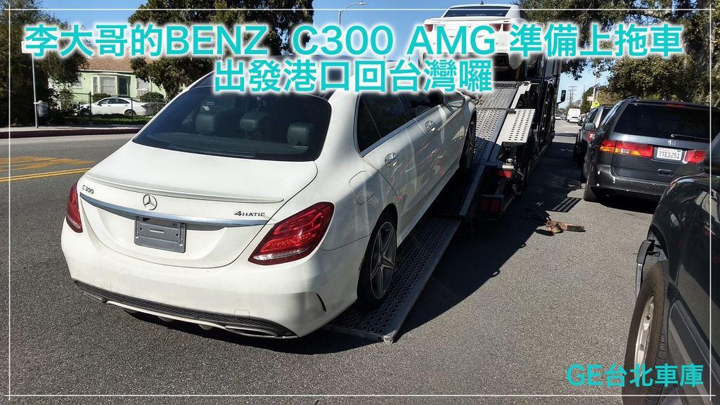 BENZ  c300 amg 汽車托運到洛杉磯港口,汽車裝櫃回台灣