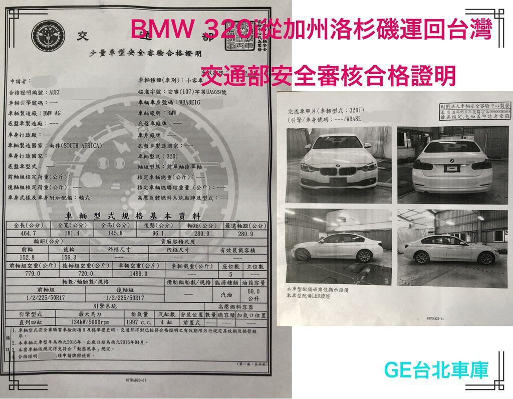 bmw 320i許先生從美國加州洛杉磯海運回台灣驗車項目有哪些?