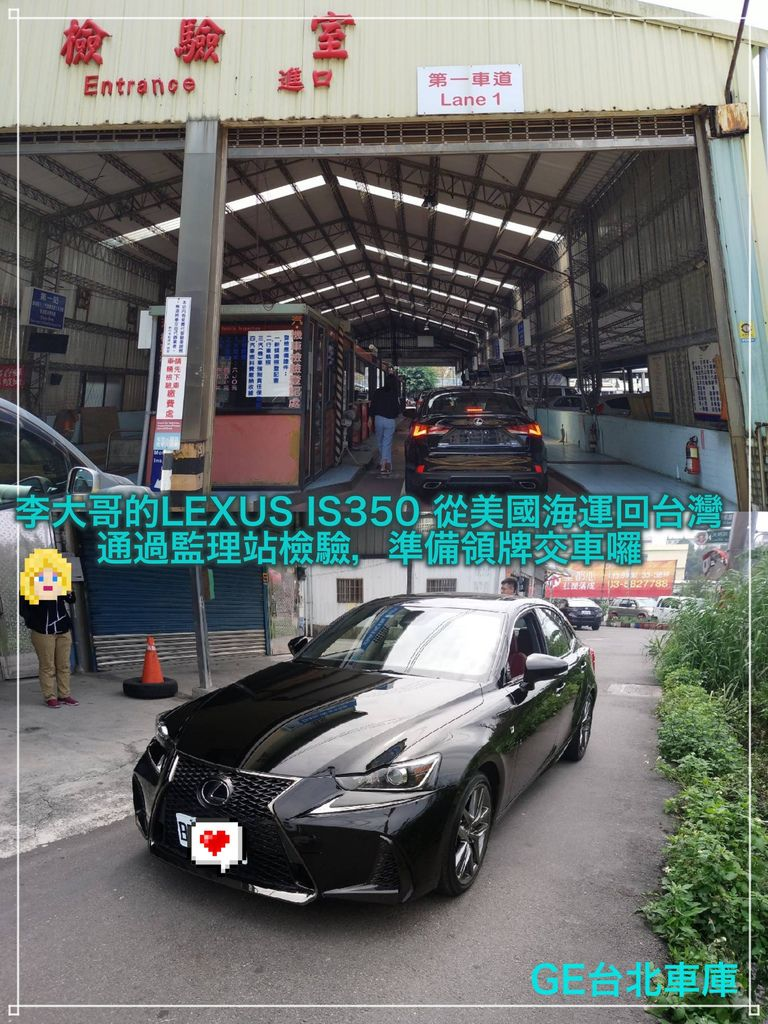 LEXUS IS350 李先生