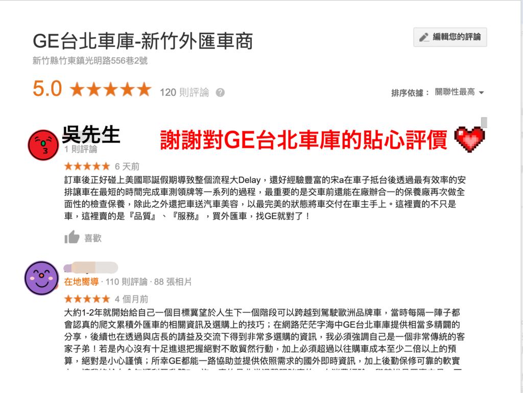 吳先生委託GE台北車庫代辦從美國運車回台灣
