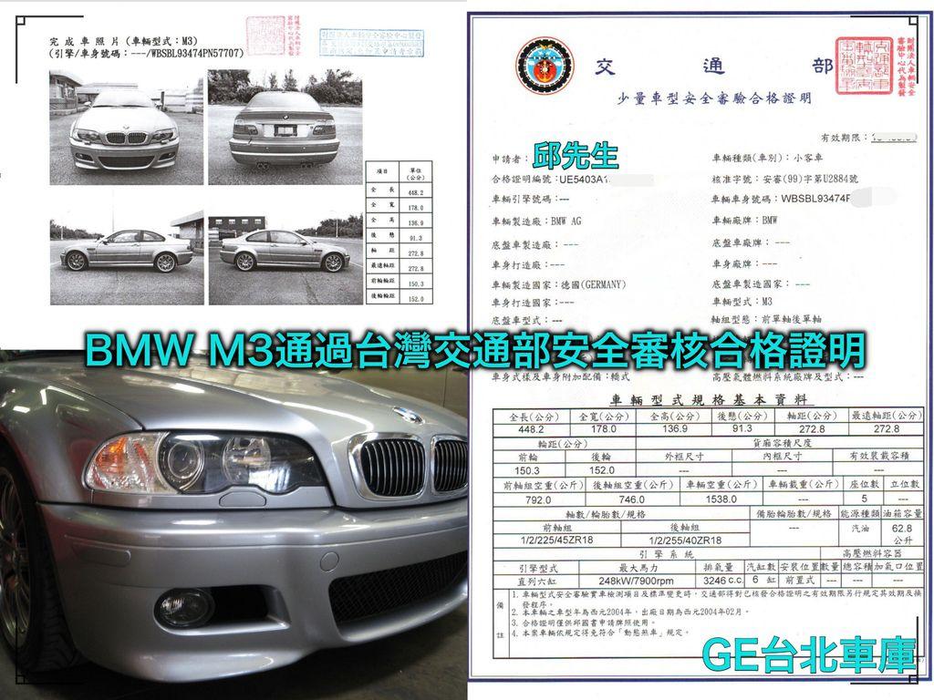 BMW M3 邱先生