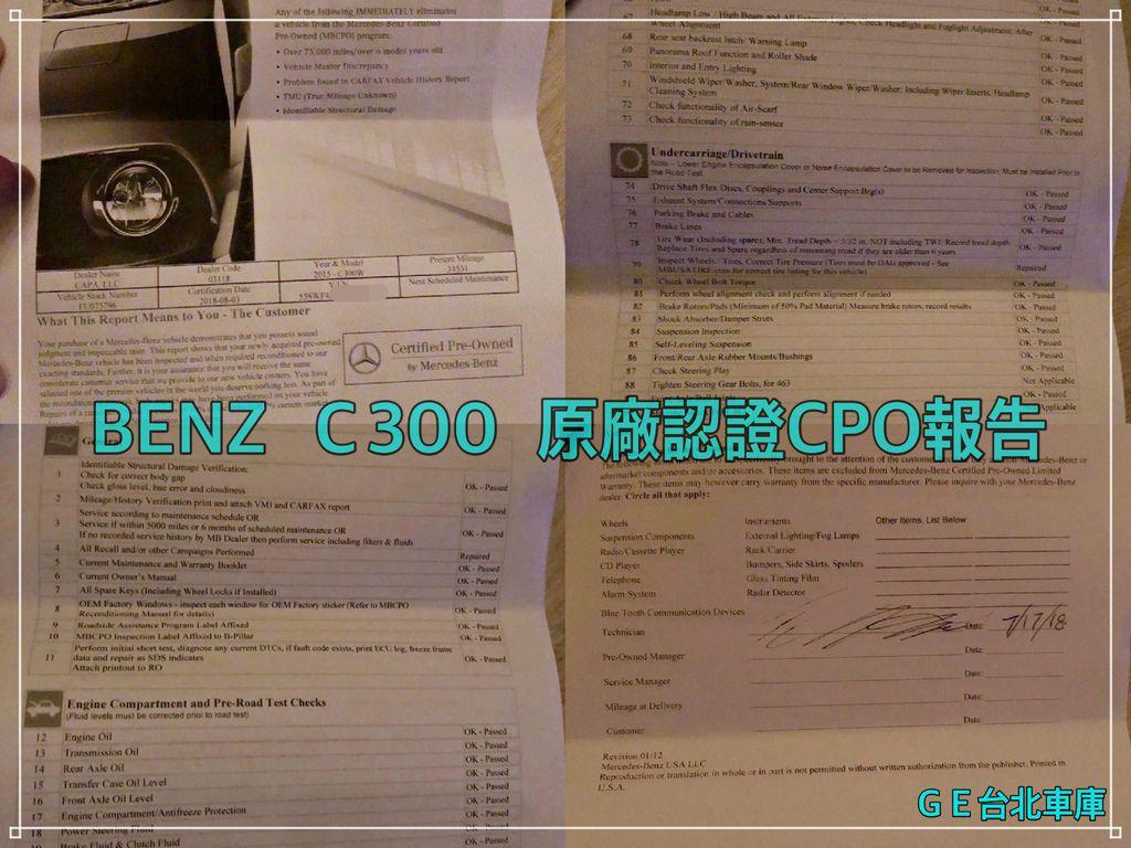 美國海運回台灣的賓士 C300 原廠認證CPO報吿
