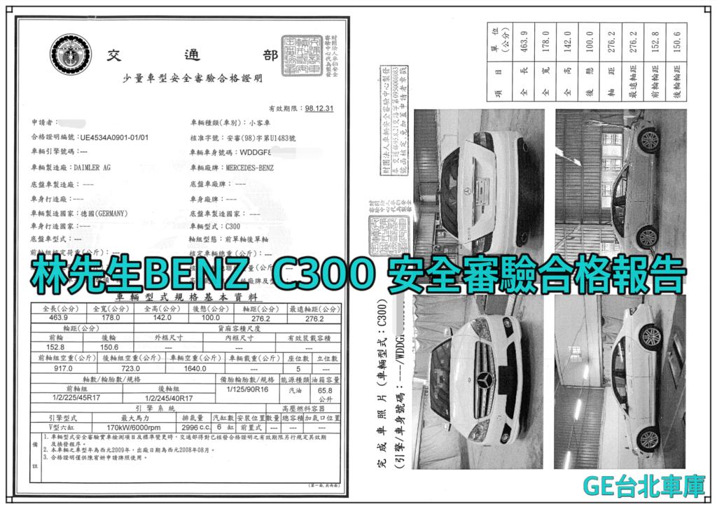 林大哥BENZ  C300 安全審驗合格報告