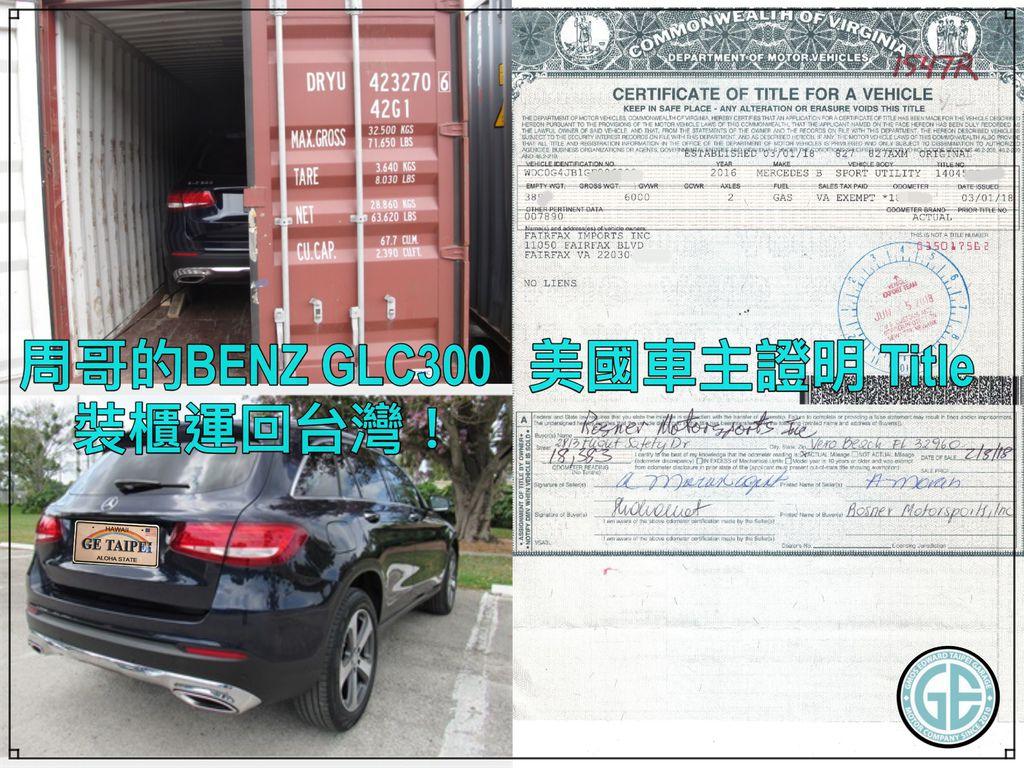 BENZ GLC300周先生美國代辦外匯車進口運回台灣