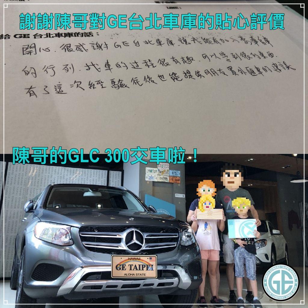 美國進口外匯賓士GLC 300,GE台北車庫外匯車商評價