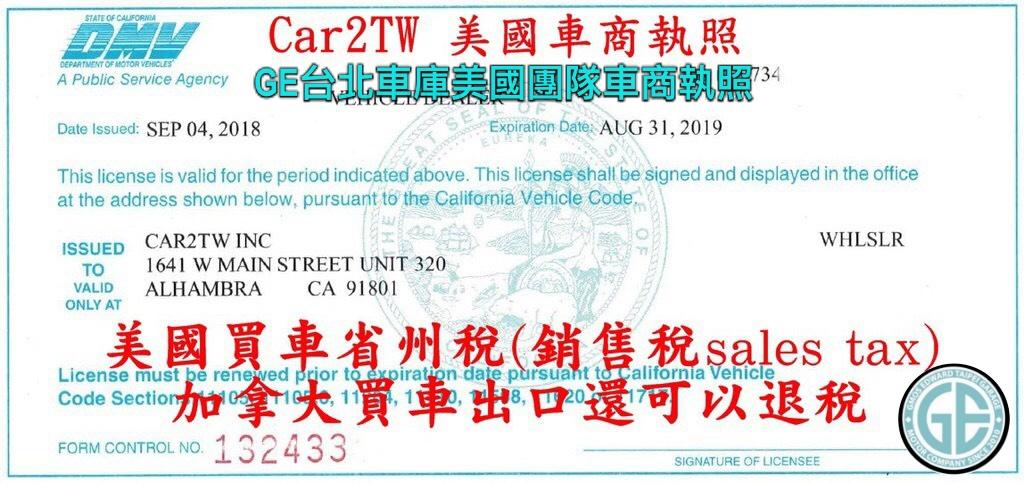 美國車商證.jpg