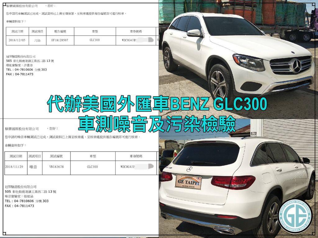 BENZ GLC300 2018 林小姐外匯車代辦回台灣,車測檢驗報告書