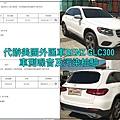 BENZ GLC300 2018 林小姐車測