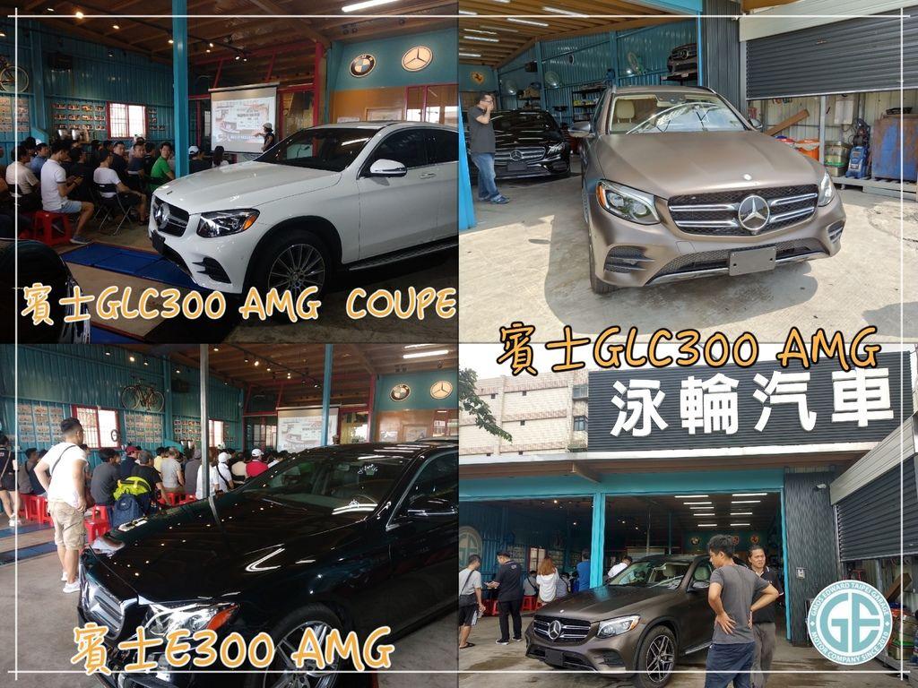 新竹分享會現場提供車輛賓士GLC 300 AMG,如何自辦進口外匯車