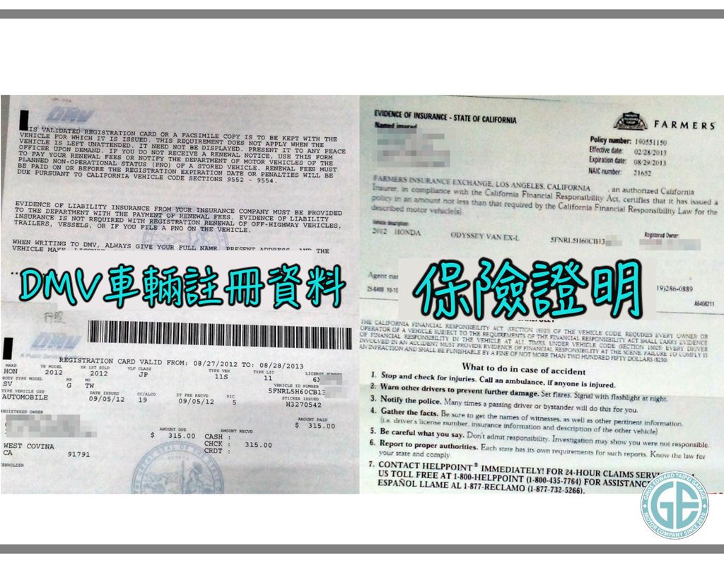 美國進口外匯車代辦代購回台灣,買車需要有車輛註冊、保險證明