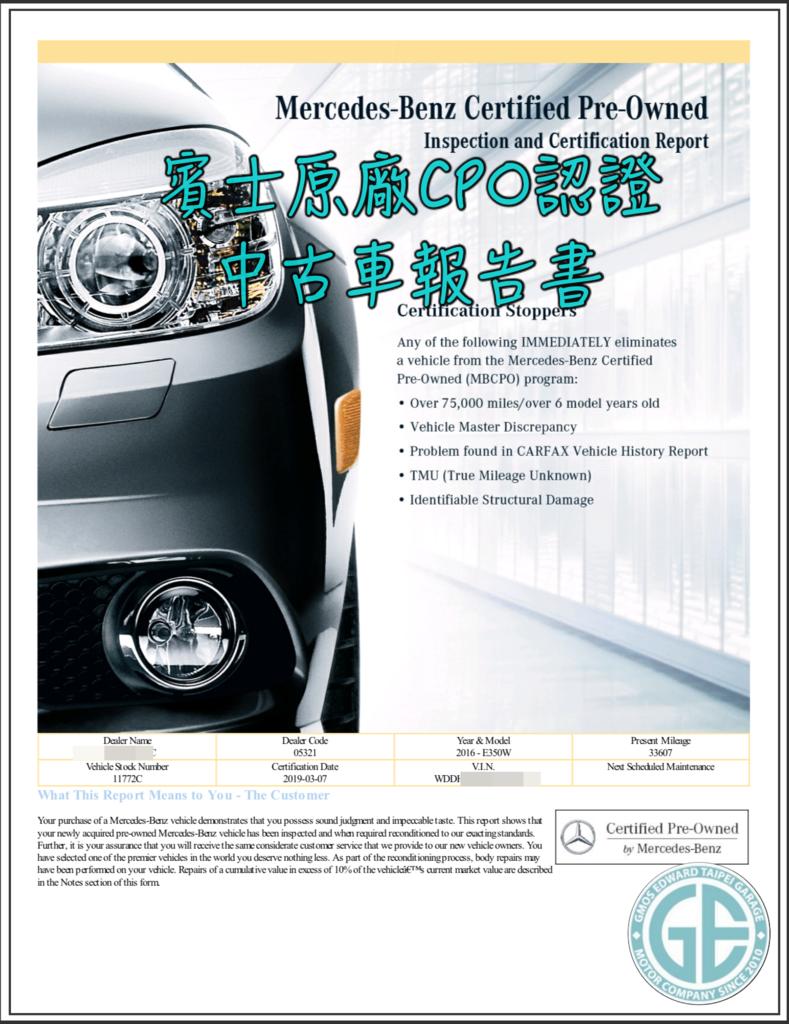 原廠認證中古車CPO(Certified Pre-Owned)的縮寫,中文為原廠認證外匯車  每一輛原廠CPO認證外匯車,需通過原廠專業技師的層層關卡  是指由各家汽車原廠認證後的經銷商將通過年份、里程數、及無重大事故、改裝的二手車  經過(電系、引擎變速箱、底盤傳動、各項輔助液體、安全配備)的嚴苛檢驗後進行耗材汰換、磨損零件更新  最後工程師使用檢測設備與親身路試後確認符合原廠標準的車輛。