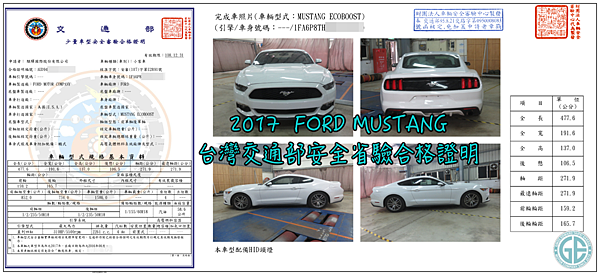 FORD MUSTANG 2017 吳大哥
