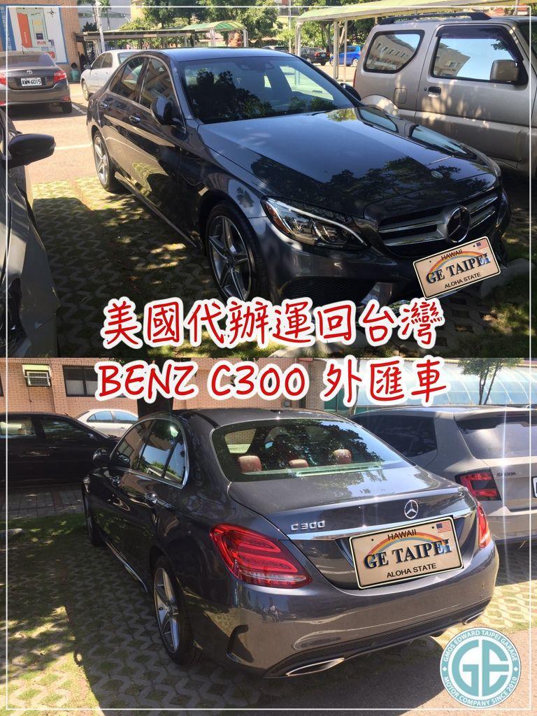 賓士W205 C300外匯車與BENZ總代理W205 C250 在配備與價錢有哪些差異呢?