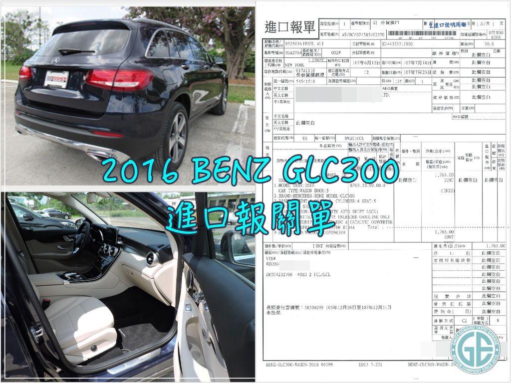 上圖為周大哥委託GE台北車庫代辦BENZ GLC300 外匯車進口報