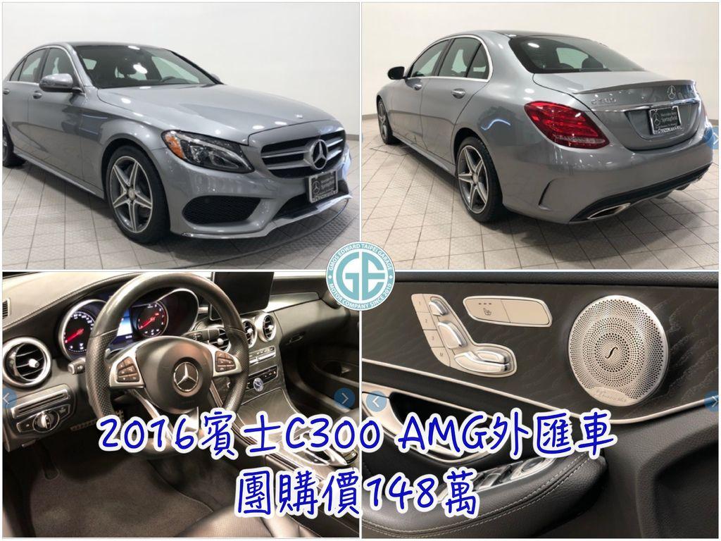 c300團購2016年 benz c300 AMG