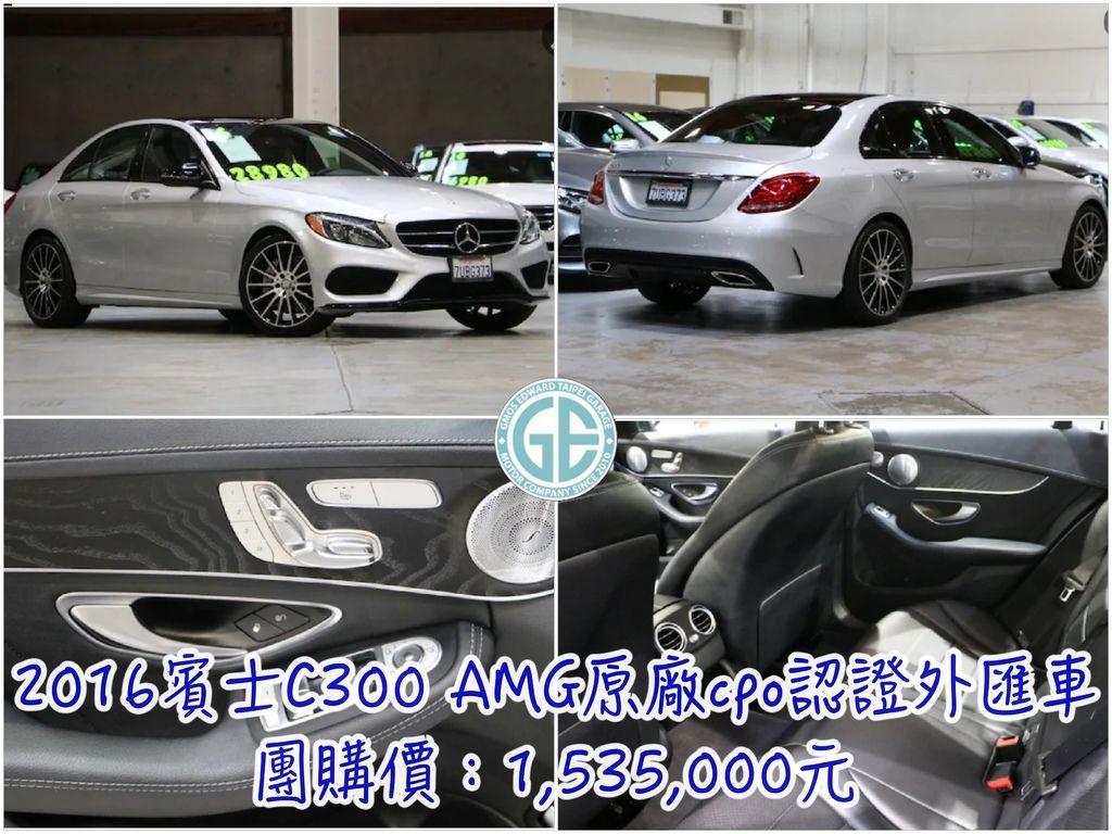 賓士C300 團購賓士C300 AMG原廠cpo認證外匯車