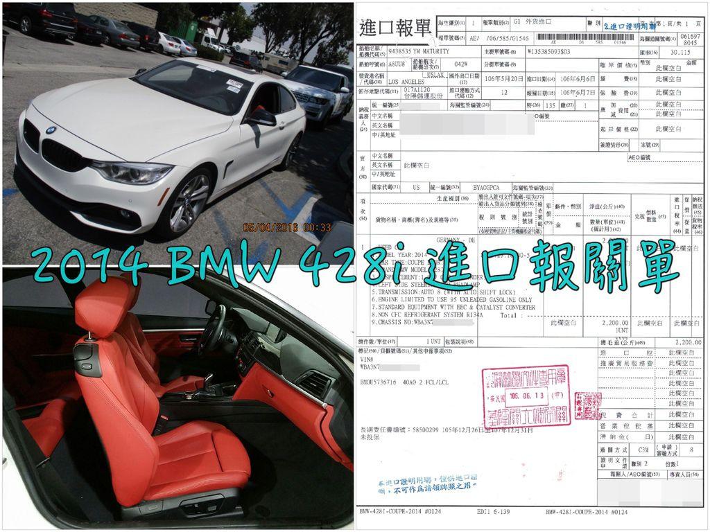 上圖是范小姐美國代辦進口回台灣的BMW 428i外匯車進口報關單  台灣報關流程中包括海關檢查(文件及車輛)、文件處理、關稅繳納等等