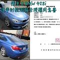 BMW 428I 2014 藍色,陳先生.jpg