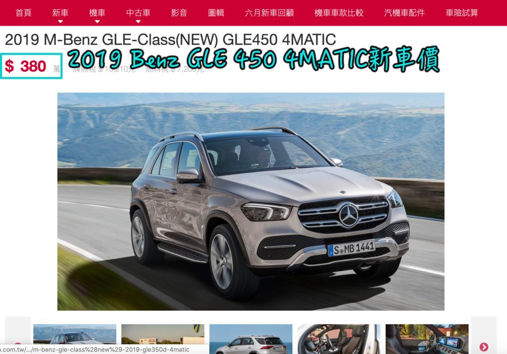 2019 Benz GLE450 新車價錢