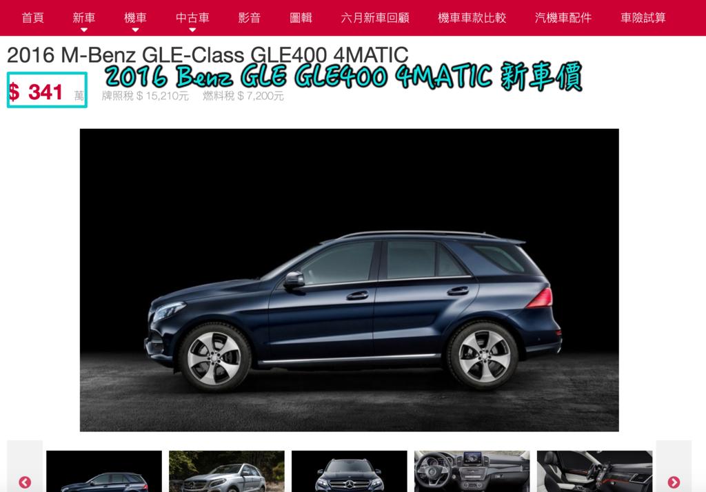 2016年benzGLE400的新車價錢