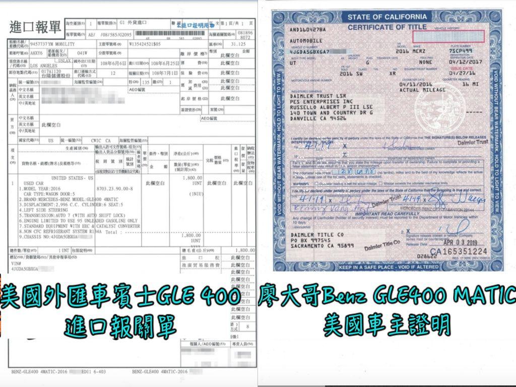 gle400廖大哥美國外匯車gle400進口報單美國車主證明.jpg