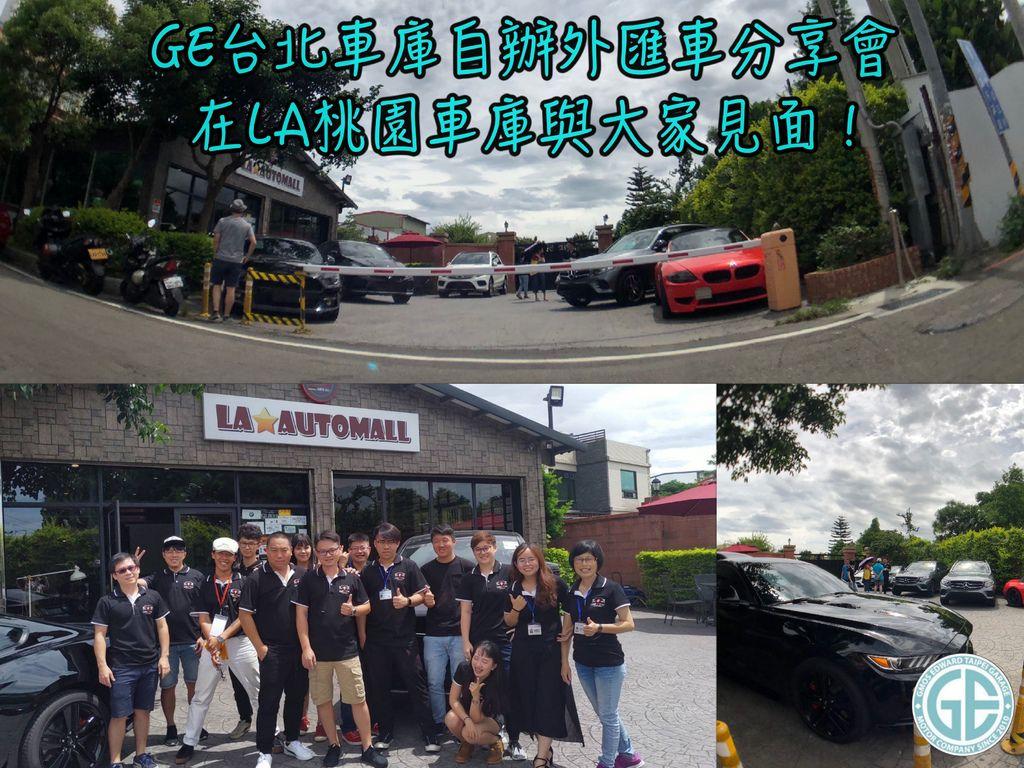 GE台北車庫團隊來到桃園LA車庫與愛車的朋友們分享如何自辦美國進口外匯車  這次分享會課程能讓您了解外匯車是什麼?如何進入外匯車領域從事外匯車工作?