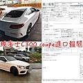 李姊C300 coupe進口報單.jpg