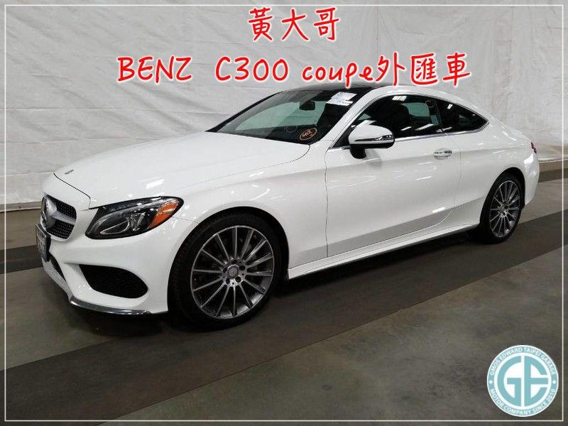 光是美規C300 amg coupe外匯車與總代理賓士C250 coupe就相差了將近百萬呢!  如果最新2019總代理benz c300 coupe在選個配備價格上就更可觀了吧~