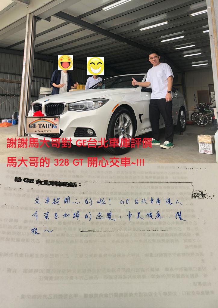 恭喜馬大哥美國代辦 BMW 328 gt 順利交車!  也謝謝馬大哥給GE台北車庫這次服務您的機會,並對GE台北車庫團隊的評價!