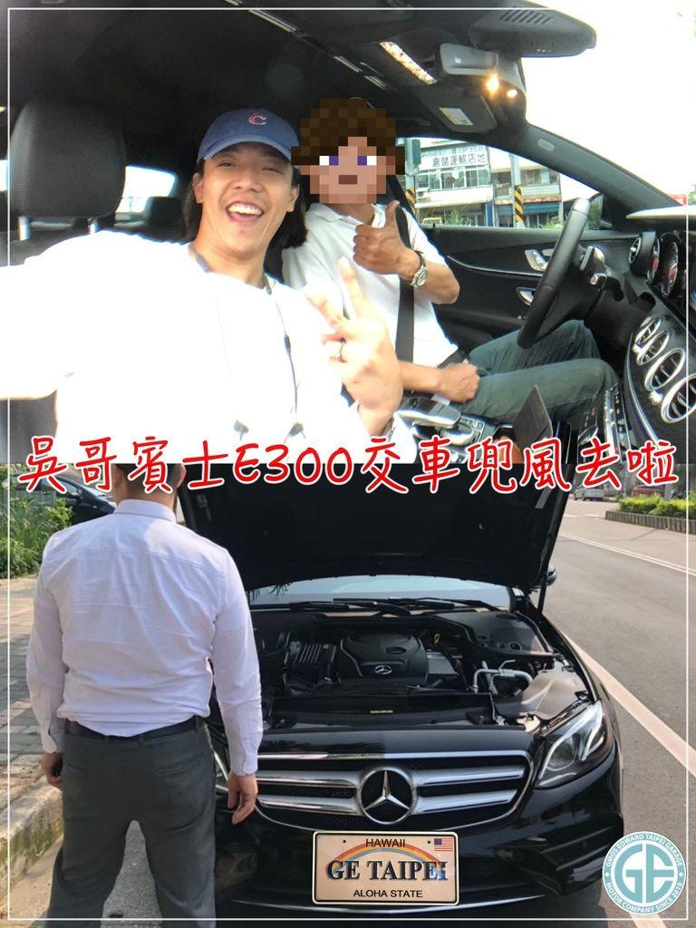 上圖是吳哥委託GE台北車庫代辦進口賓士E300外匯車,交車完成去兜風囉!
