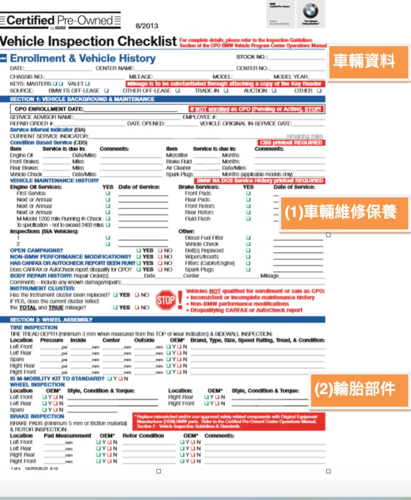 BMW CPO認證外匯車一共分為七大部分,在車輛資料審核時會先透過原廠機器檢驗里程數是否真實!  第一階段-確認歷史維修保養資訊,此階段會淘汰不適合做為原廠CPO的外匯車輛  (車況與保修歷史不一致、改裝升級非BMW性能部門操刀、不合格的CARFAX與AotoCheck的報告)。  第二階段-確認輪胎煞車等相關部件壽命及用料是否為原廠件,將未符合標準零件更換原廠新品。