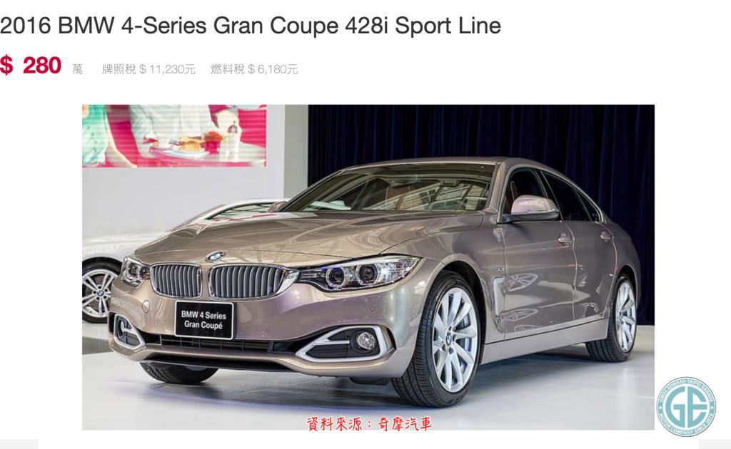 曹大哥的美國代辦外匯車2016 BMW428iGC M SPORT與總代理新車價格差了130萬呢!  美規外匯車BMW428i與總代理BMW428i價格差很大?該如何在新車與美規外匯車中做選擇呢?