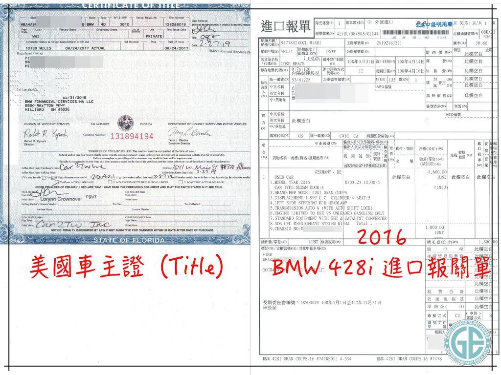 曹大哥代辦回台灣BMW428iGC M SPORT的美國車主證明文件(簡稱車主證,Title)及進口報關單