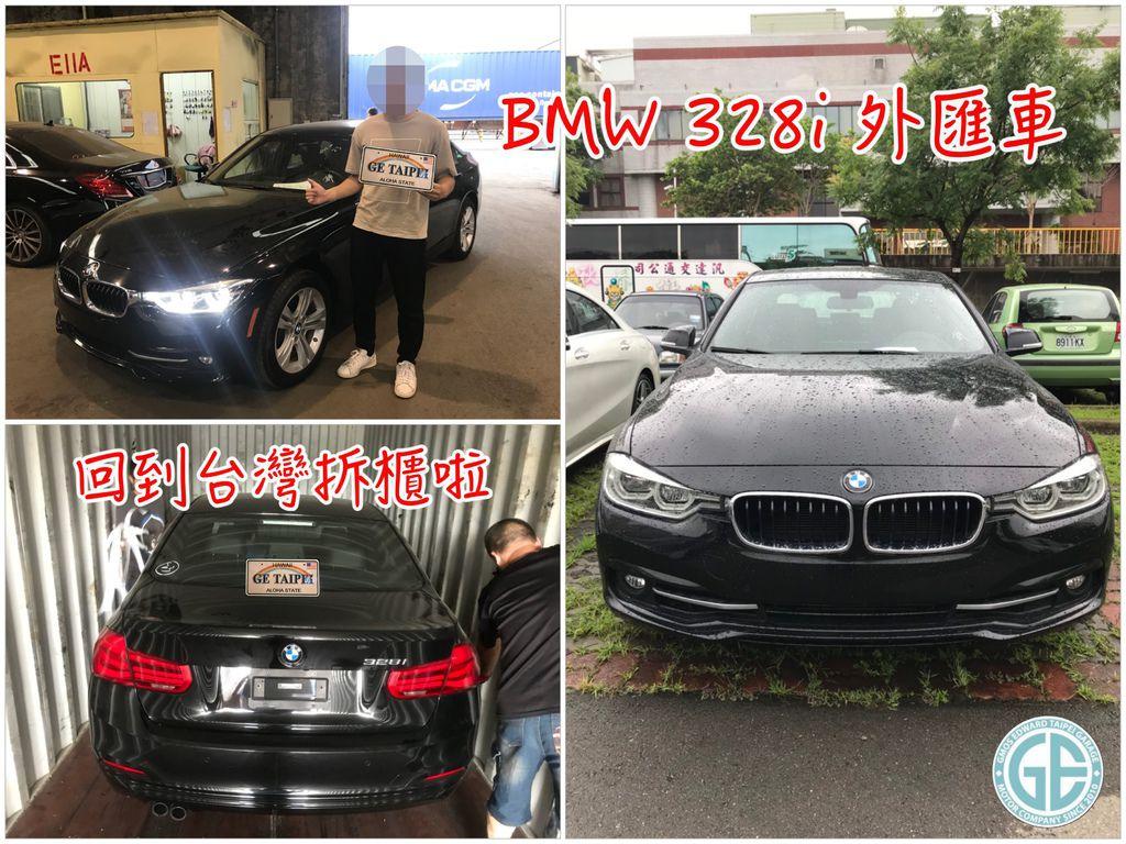 台中林大哥委託GE台北車庫美國代辦回台灣的外匯BMW328i F30手排車,海運回到台灣拆櫃,準備回台灣的驗車程序囉!  林大哥會選擇這一台外匯車BMW328i F30手排,是因為很喜歡賓士 w204 C250車型的大小,但他並不想買賓士但如果是BMW F10的5系列對他來說又太大了,BMW F30 320i又覺得馬力不夠,而且台灣總代理沒有進口BMW328i F30手排車!  如果朋友們也跟林大哥一樣的車款需求,美規BMW328i F30外匯車是很好的選擇喔!