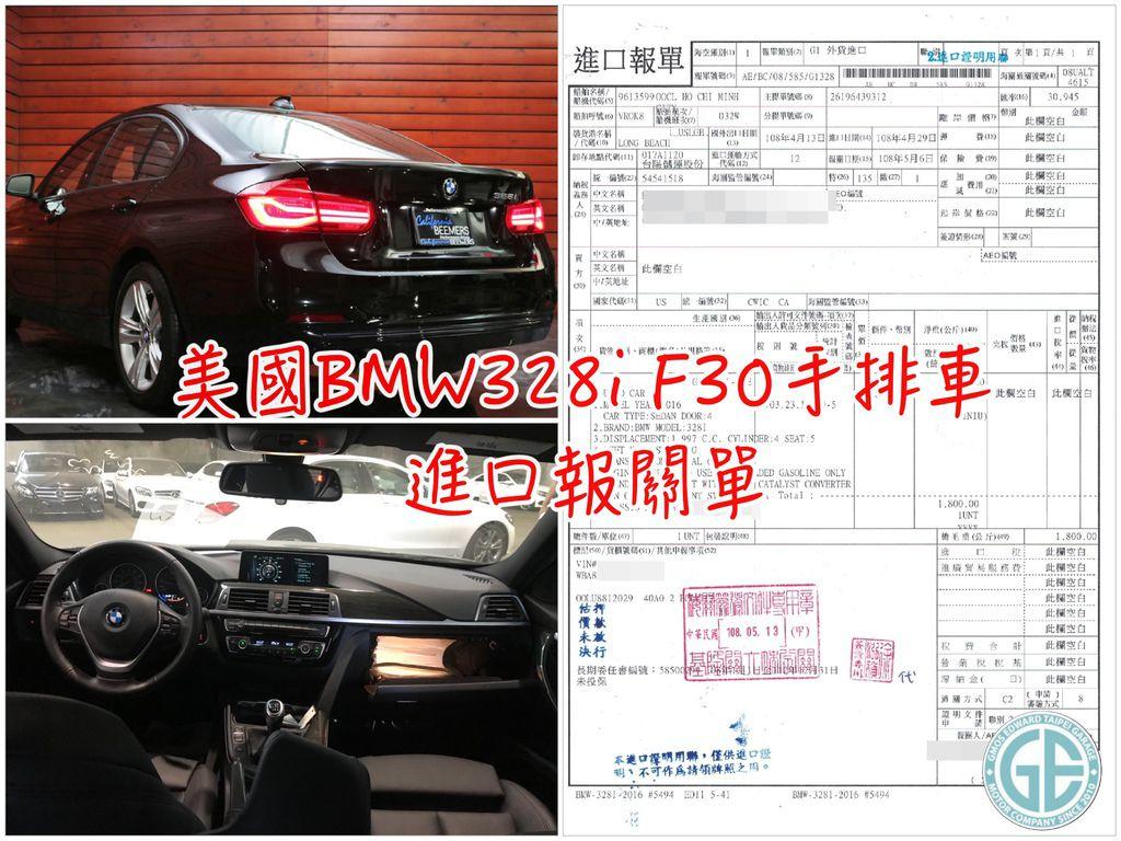 台中林大哥BMW 328i 外匯車進口報關單  林大哥的BMW 328i 外匯車船運回到台灣,在基隆港口的倉庫完成了報關手續,將安排到ARTC車測中心進行驗車步驟囉~
